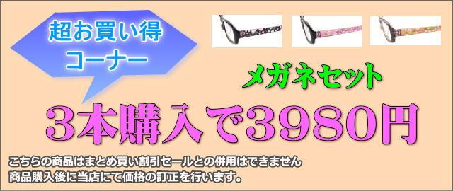3本まとめて3980円,メガネ通販センターの激安メガネセット